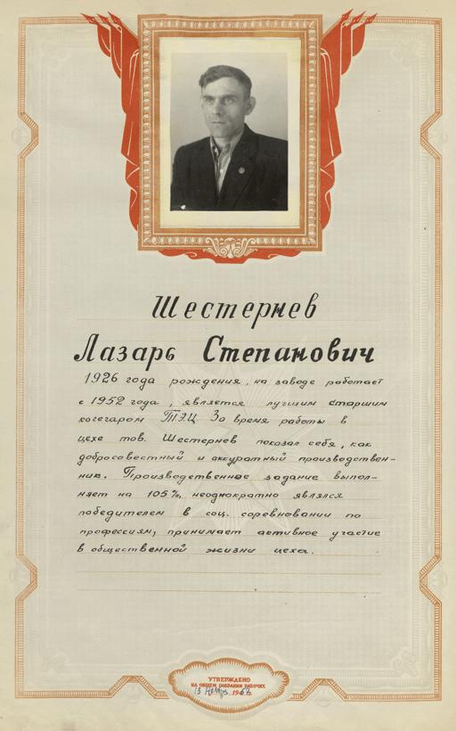 Лазарь Степанович Шестернев